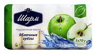 Туалетное мыло Шарм Яблочные грезы (5х70 г.) - 350 г.