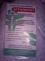 Агроперлит 1 л