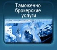 Официальный таможенный брокер (Харьков, Купянск, Чугуев, Одесса)