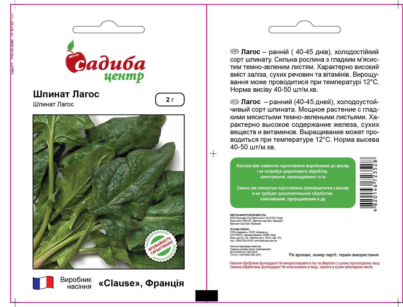Семена шпината Лагос (Clause / САДЫБА ЦЕНТР) 2 г — ранний (40-45 дн), холодоустойчивый