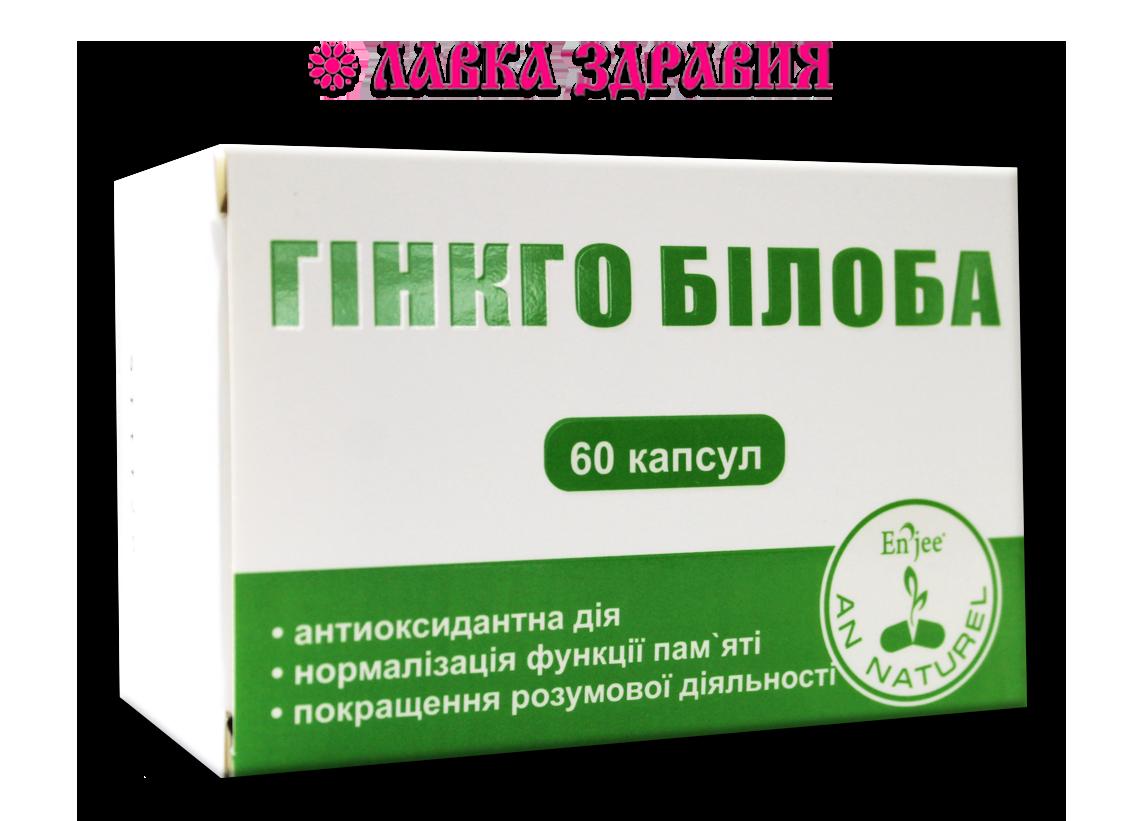 Гинкго билоба от En`jee, 60 капсул - Лавка Здравия в Харькове