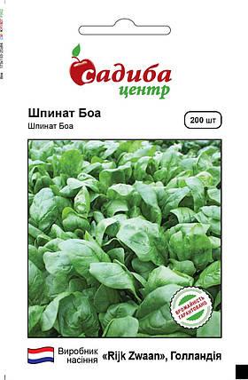 Семена шпината Боа (Rijk Zwaan/САДЫБА ЦЕНТР), 200 семян — ранний (45 дней), холодоустойчивый, листья округлые, фото 2