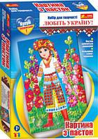 Набор для творчества Картина из пайеток Украиночка