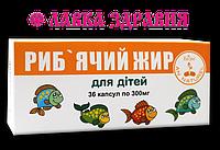 Рыбий жир для детей (в капсулах), En`jee, 36 шт