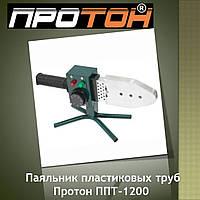 Паяльник пластиковых труб Протон ППТ-1200