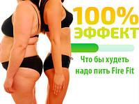 Fire Fit (Файр Фит) - капли для снижения веса.