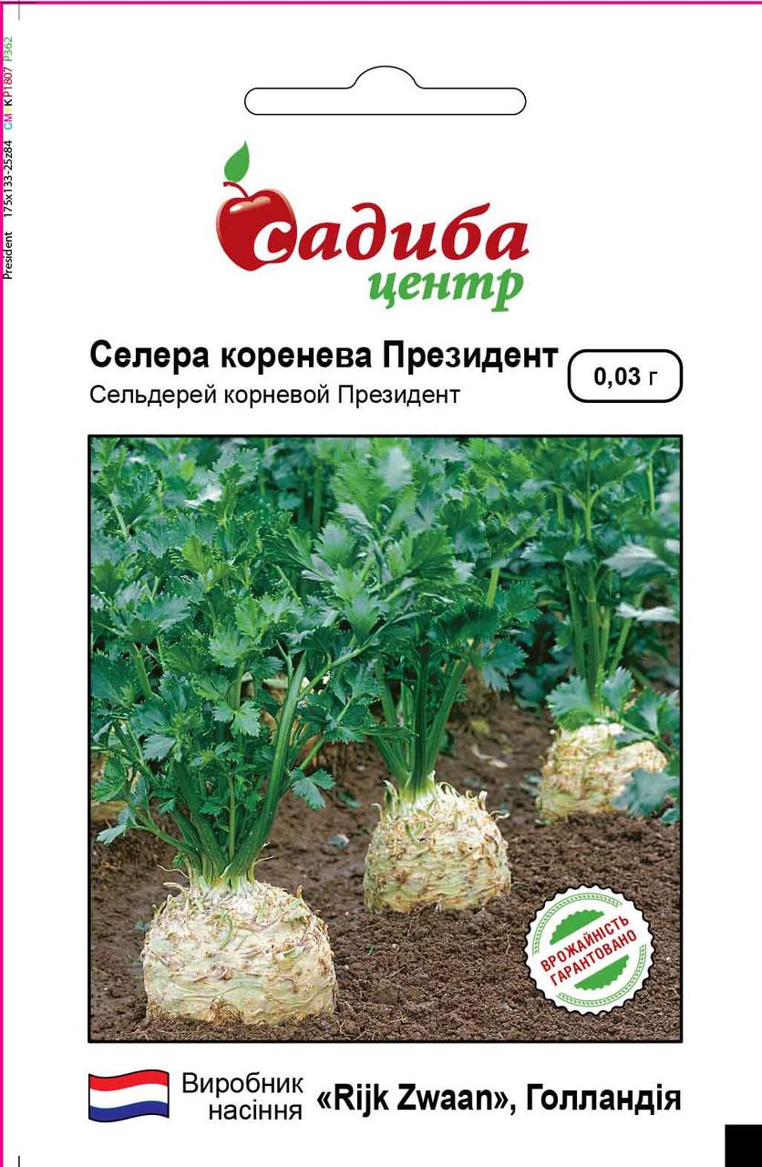 Семена сельдерея Президент (Rijk Zwaan / САДЫБА ЦЕНТР) 0,03 г — среднеранний сорт (130 дней), корневой