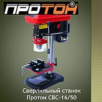 Сверлильный станок Протон СВС-16/50