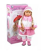 """Интерактивная большая кукла """"Настенька"""""""