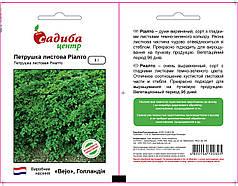 Семена петрушки Риалто (Бейо / Bejo / САДЫБА ЦЕНТР) 1 г — (96 дней), листовая, всесезонная