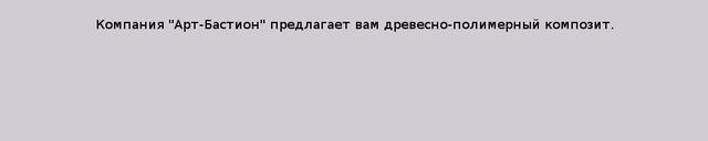 """Двевесно-полимерный композит от """"Арт-Бастион"""""""