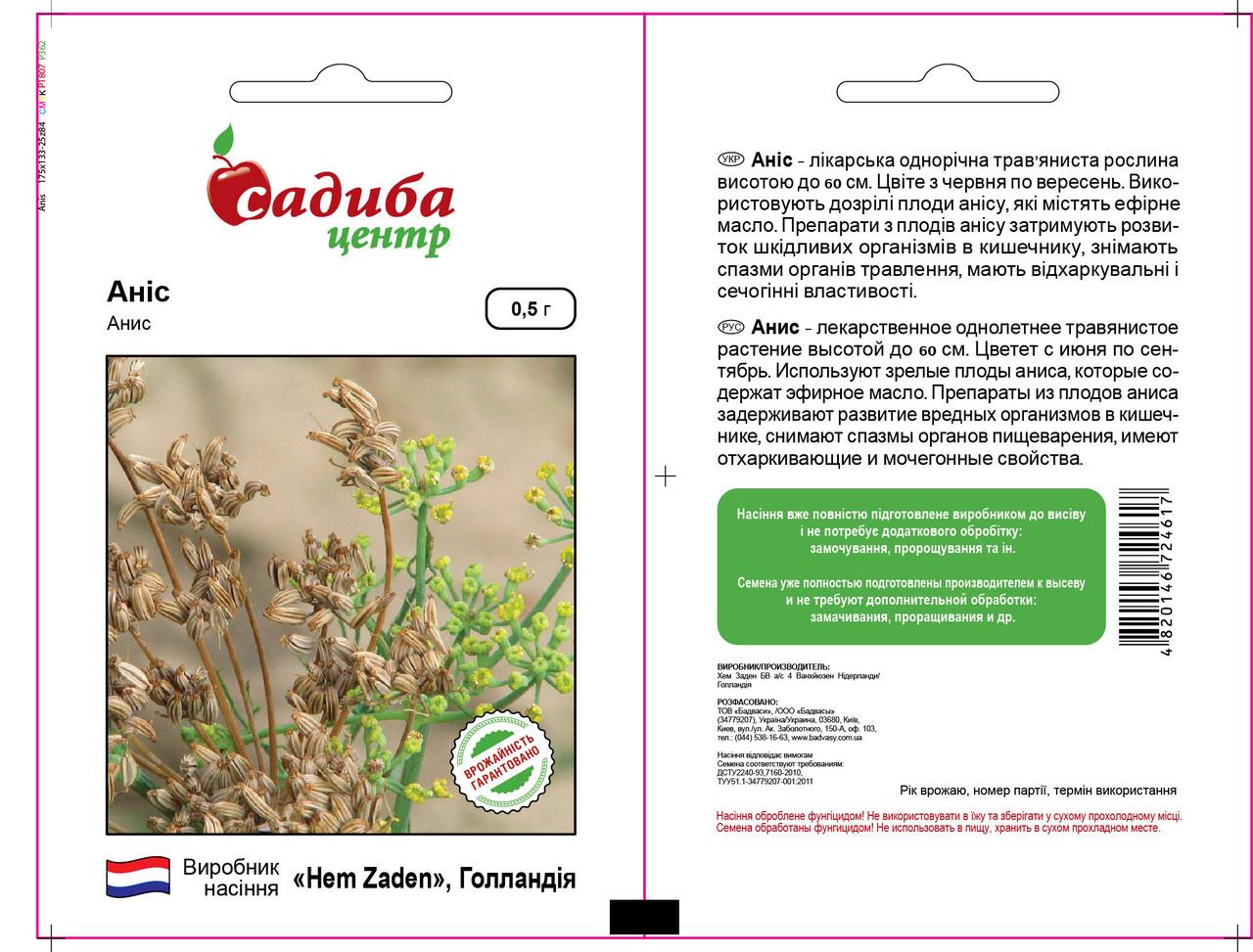 Семена Аниса (Hem Zaden / САДЫБА ЦЕНТР) 0,5 г — лекарственное однолетнее травянистое растение