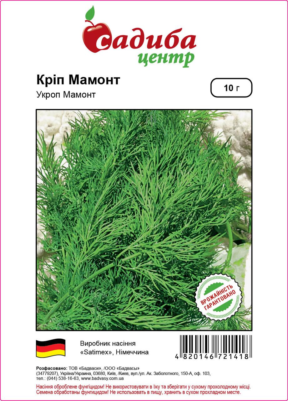 Семена укропа Мамонт (Satimex / САДЫБА ЦЕНТР) 10 г — средне-ранний сорт. Очень ароматный!!!