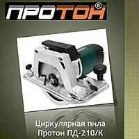 Циркулярная пила Протон ПД-210/К