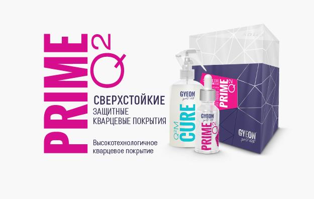GYEON Q2 Prime («Прайм») - высококачественное сверхпрочное кварцевое покрытие 100 мл - ua-service в Киеве