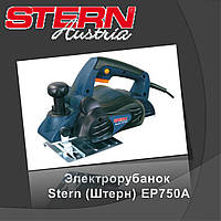 Электрорубанок Stern (Штерн) EP750A