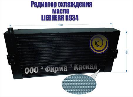 Радиатор масляный экскаватора Liebherr R 934, фото 2