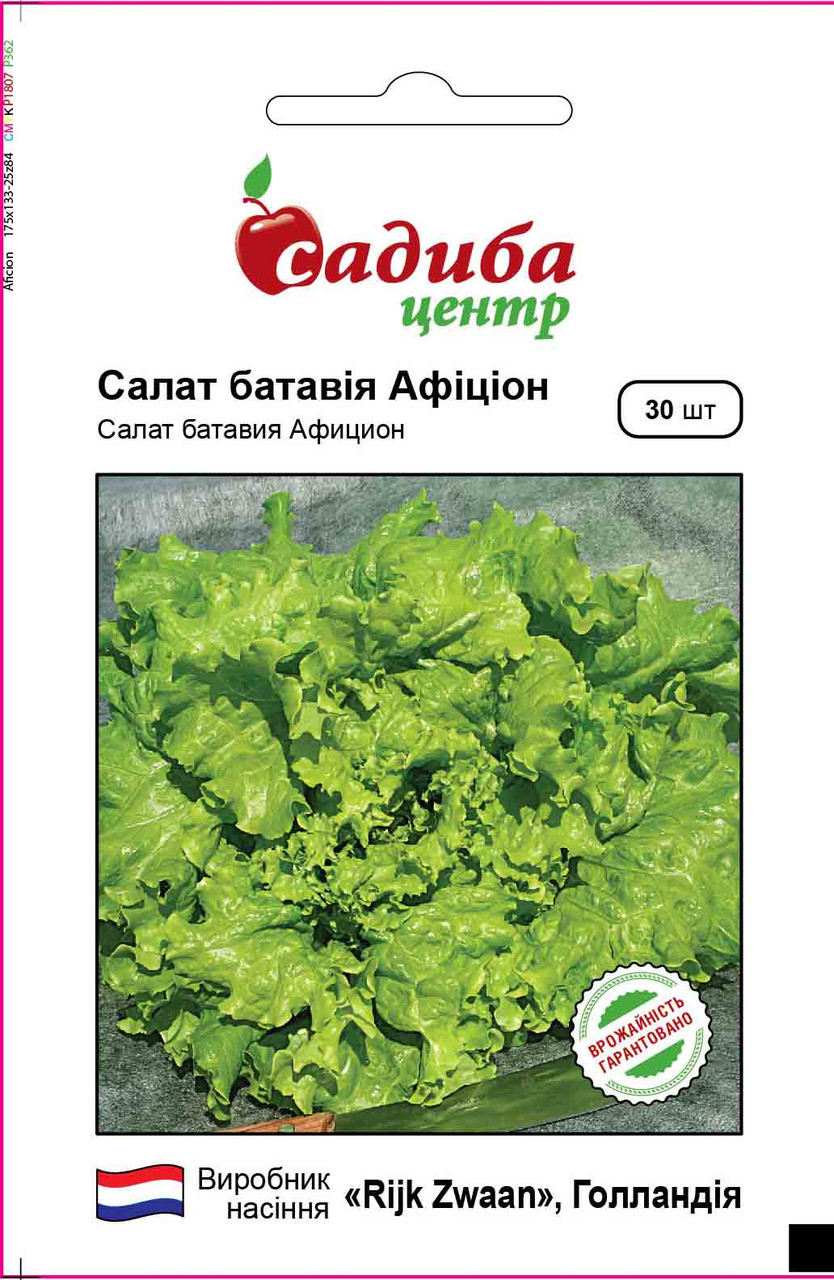 Семена салата Афицион (Rijk Zwaan / САДЫБА ЦЕНТР) 30 шт — светло-зелёный, тип Батавия
