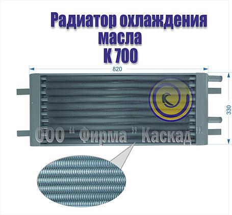 Радиатор масляный трактора К 700, фото 2