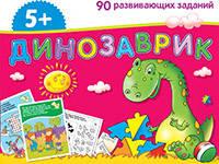 Набор занимательных карточек для дошколят. Динозаврик (5+)