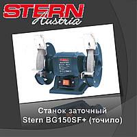 Станок заточный Stern BG150SF+ (точило)