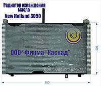 Радиатор охлаждения масла для комбайна New Holland 8050