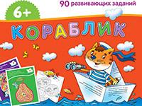Набор занимательных карточек для дошколят. Кораблик (6+)