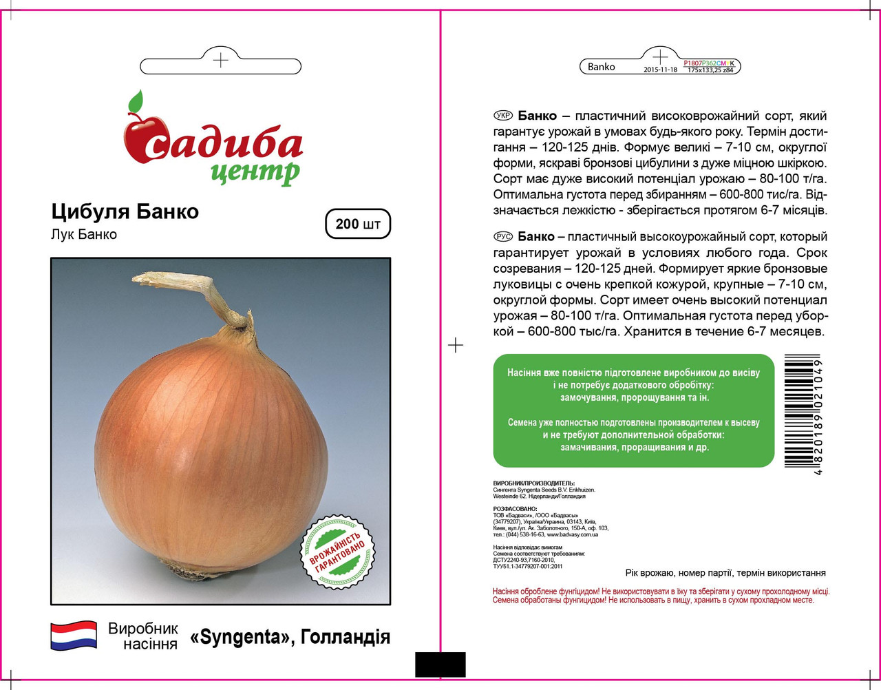 Семена лука Банко (Syngenta / САДЫБА ЦЕНТР) 200 сем — средне-спелый (120 дней), бронзовый, круглый, репчатый