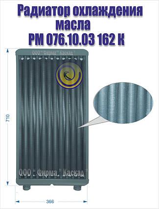 Радиатор масляный РМ 076.10.03 162 К, фото 2