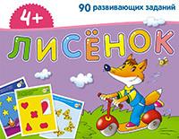 Набор занимательных карточек для дошколят. Лисёнок (4+)