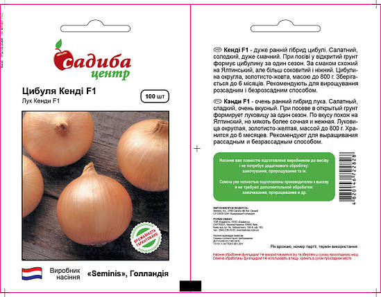 Семена лука Кенди F1 (Seminis) 100 сем — ранний (102 дн), золотистый, круглый, репчатый, фото 2