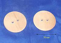 Пуговица деревянная круглая 7 см