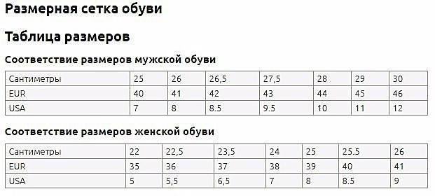 Таблица размеров и как узнать размер
