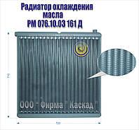 Радиатор масляный  РМ 076.10.03 161 Д