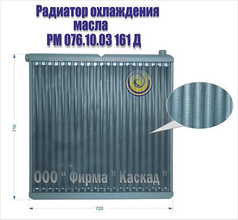 Радиатор масляный  РМ 076.10.03 161 Д, фото 2