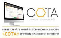 Веб-сервис «СОТА», для Физических Лиц – Предпринимателей.