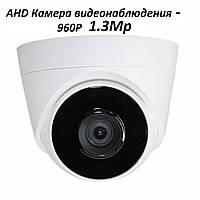 AHD Камера видеонаблюдения - 960P 1.3Mp