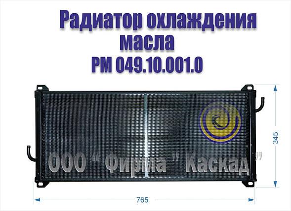 Радиатор масляный  РМ 049.10.001.0, фото 2