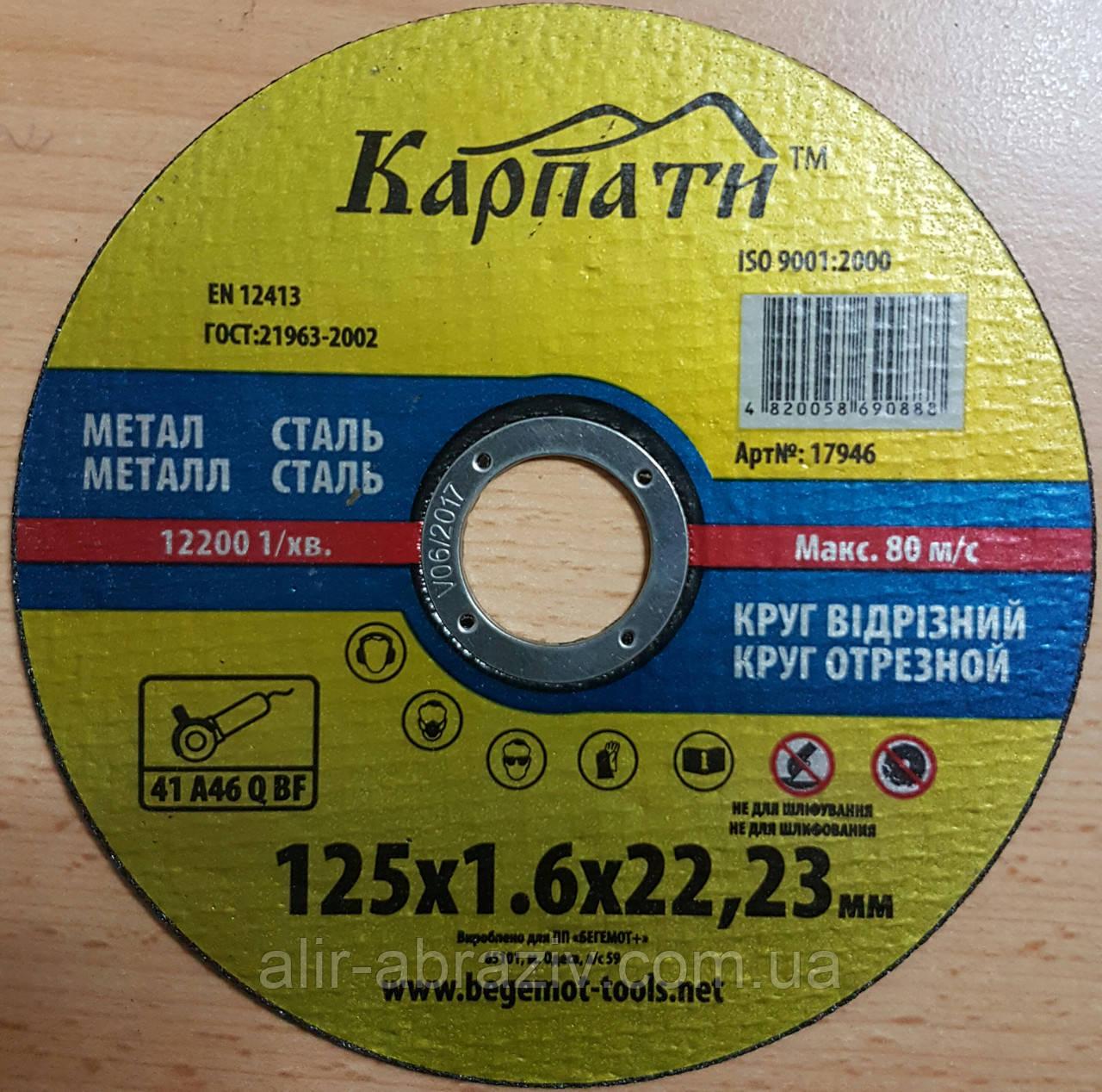 Круг отрезной по металлу 125 х 1,6 х 22 Карпаты