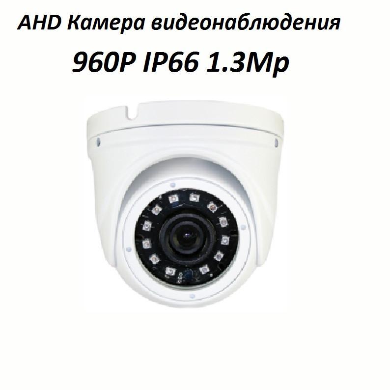1.3Mp AHD Камера видеонаблюдения - 960P