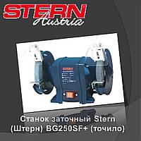 Станок заточный Stern (Штерн) BG250SF+ (точило)