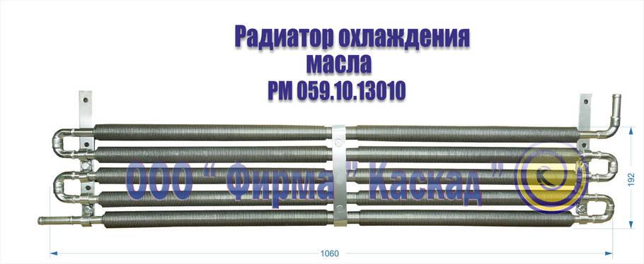 Радиатор масляный РМ 059.10.13010 , фото 2