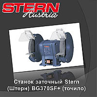 Станок заточный Stern (Штерн) BG370SF+ (точило)