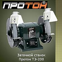 Заточной станок Протон ТЭ-200
