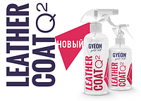 GYEON Q2 LeatherCoat («Лэзэкоат») - высокоэффективное кварцевое покрытие кожаной обивки.