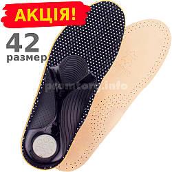 """Ортопедические стельки Salamander Professional """"Comfort Plus"""" размер 42 (длина 27см)"""