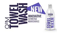 """GYEON Q2M TowelWash (""""Тавел Ваш"""") – высокотехнологичный деликатный шампунь для мойки микрофибровых тканей"""