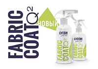GYEON Q2 FabricCoat («Фабриккоат») – защитный состав для текстиля последнего поколения