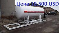 Газовая заправка под пропан-бутан, LPG модуль, АГЗП 10м.куб.