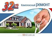 Комплексный и частичный   ремонт  квартиры, офиса, дома